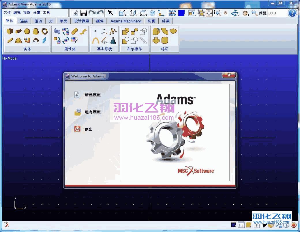 Adams 2016软件安装教程步骤30