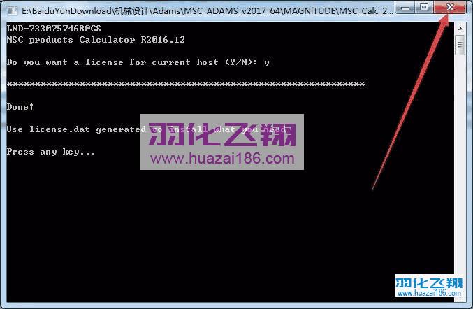 Adams 2016软件安装教程步骤5
