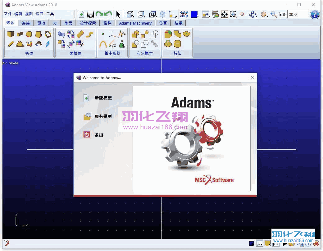 Adams 2018软件安装教程步骤33