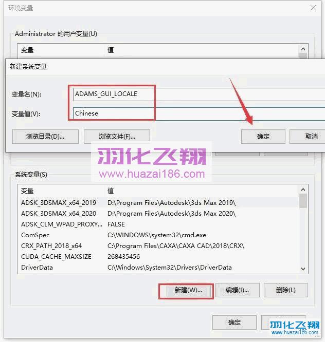 Adams 2020软件安装教程步骤36