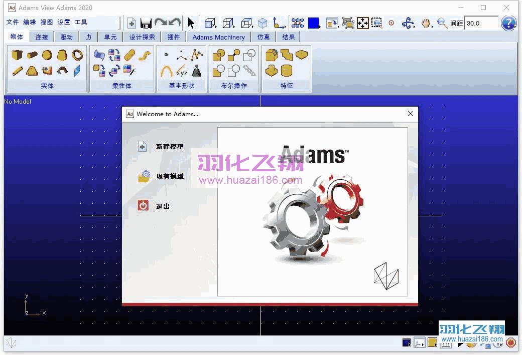 Adams 2020软件安装教程步骤38
