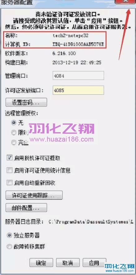 Catia V5-6R2014软件安装教程步骤15