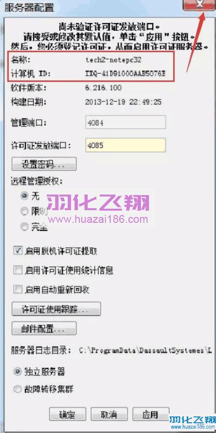 Catia V5-6R2014软件安装教程步骤20
