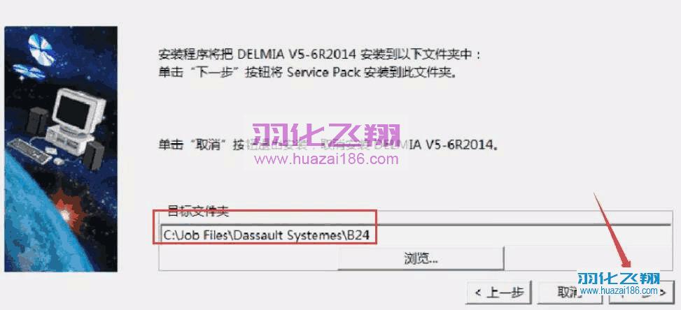 Catia V5-6R2014软件安装教程步骤3