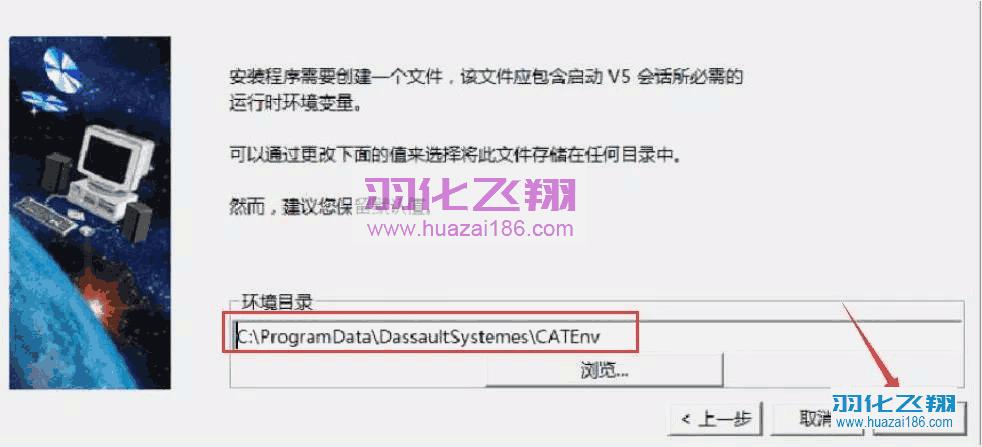Catia V5-6R2014软件安装教程步骤4