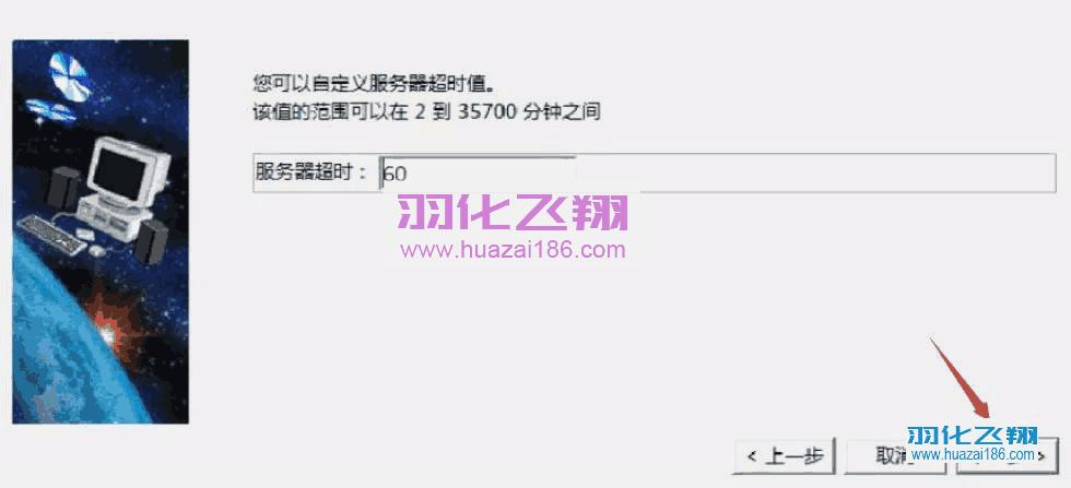 Catia V5-6R2014软件安装教程步骤7