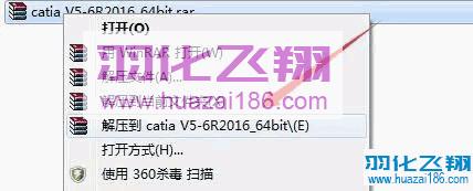 Catia V5-6R2016软件安装教程步骤1