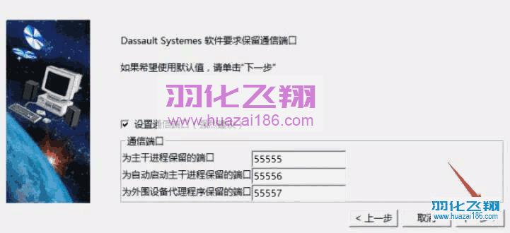 Catia V5-6R2016软件安装教程步骤14