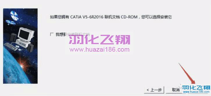 Catia V5-6R2016软件安装教程步骤16