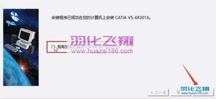 Catia V5-6R2016软件安装教程步骤19