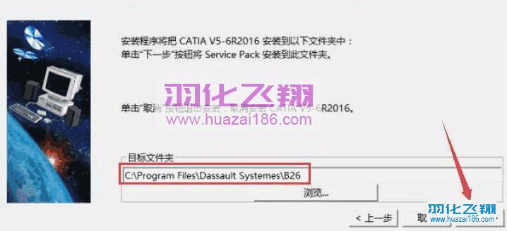 Catia V5-6R2016软件安装教程步骤5