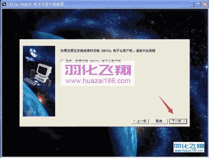 Catia V5R19软件安装教程步骤11