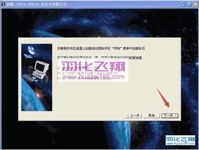Catia V5R19软件安装教程步骤12
