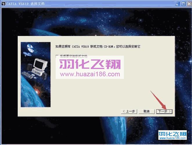 Catia V5R19软件安装教程步骤13