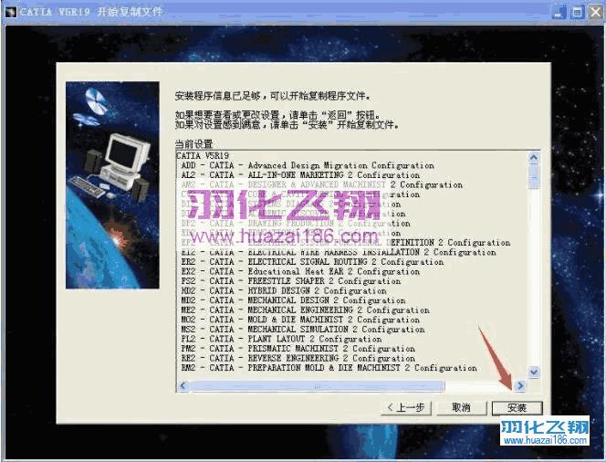 Catia V5R19软件安装教程步骤14