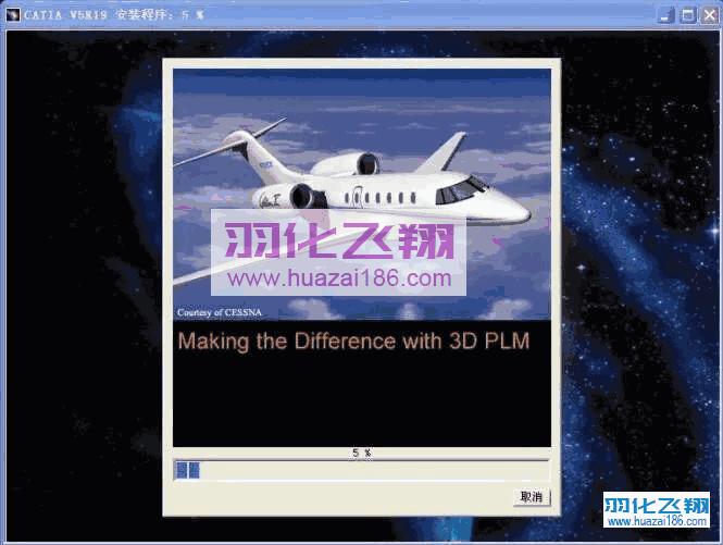 Catia V5R19软件安装教程步骤15
