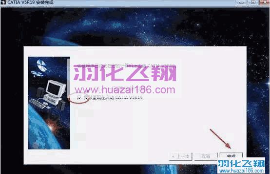 Catia V5R19软件安装教程步骤16