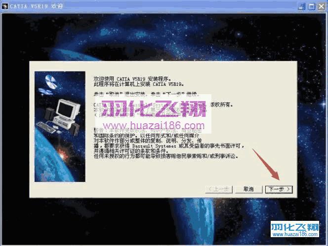 Catia V5R19软件安装教程步骤3