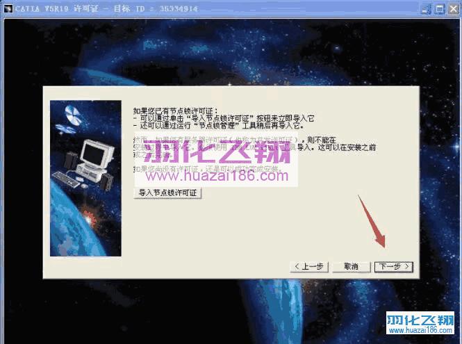 Catia V5R19软件安装教程步骤4