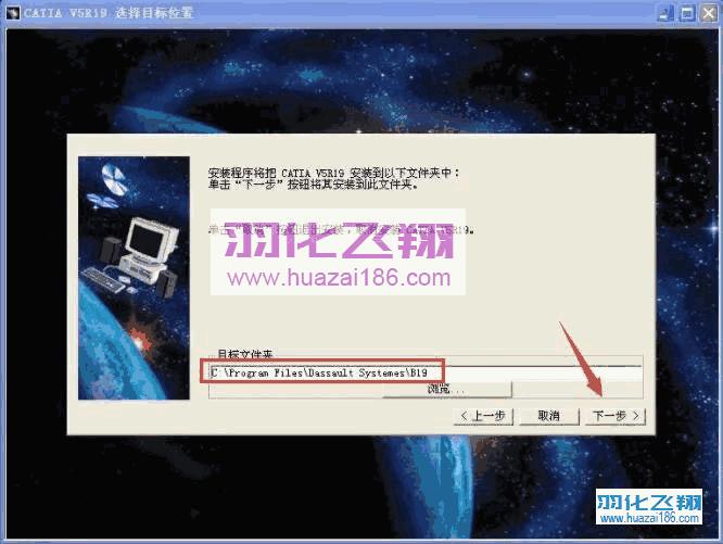 Catia V5R19软件安装教程步骤5