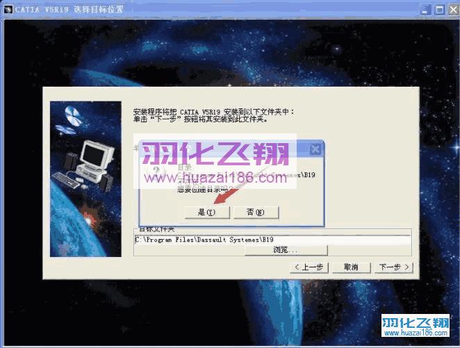 Catia V5R19软件安装教程步骤6
