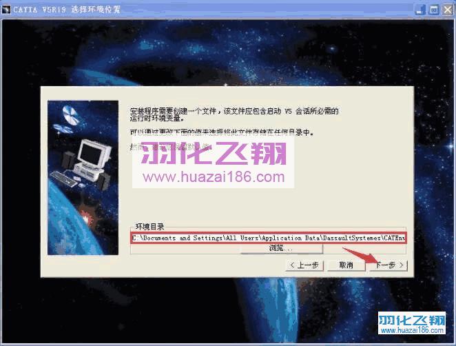 Catia V5R19软件安装教程步骤7