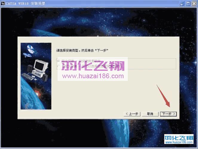Catia V5R19软件安装教程步骤8