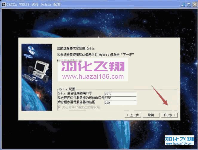 Catia V5R19软件安装教程步骤9