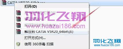 Catia V5R20软件安装教程步骤1
