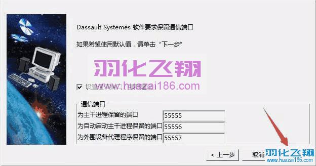 Catia V5R20软件安装教程步骤11