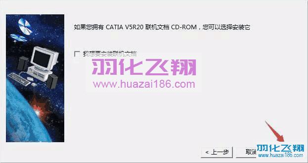 Catia V5R20软件安装教程步骤13