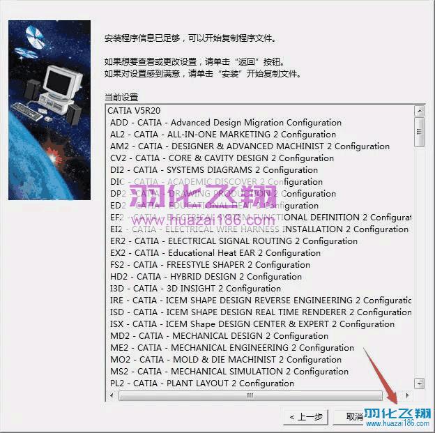 Catia V5R20软件安装教程步骤14
