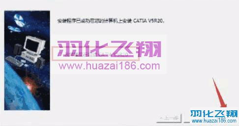 Catia V5R20软件安装教程步骤16