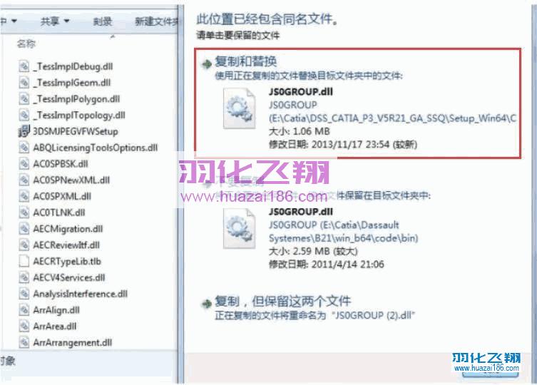 Catia V5R20软件安装教程步骤17