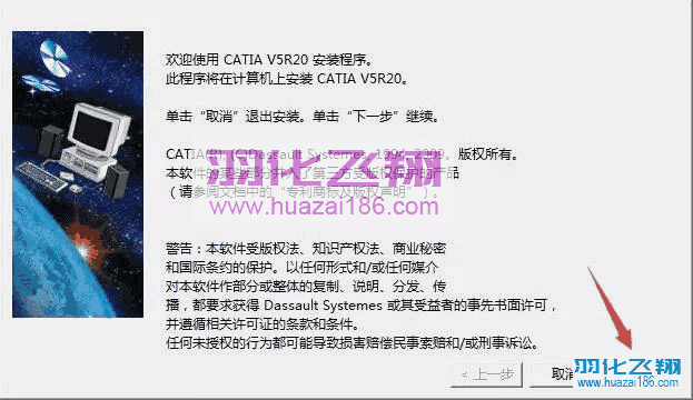 Catia V5R20软件安装教程步骤3