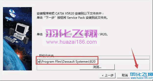 Catia V5R20软件安装教程步骤5