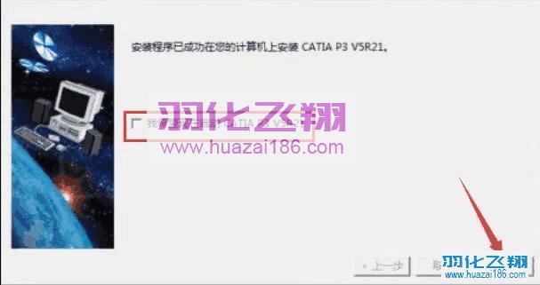 Catia V5R21软件安装教程步骤15