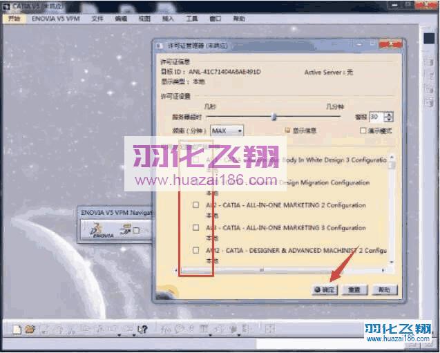 Catia V5R21软件安装教程步骤18