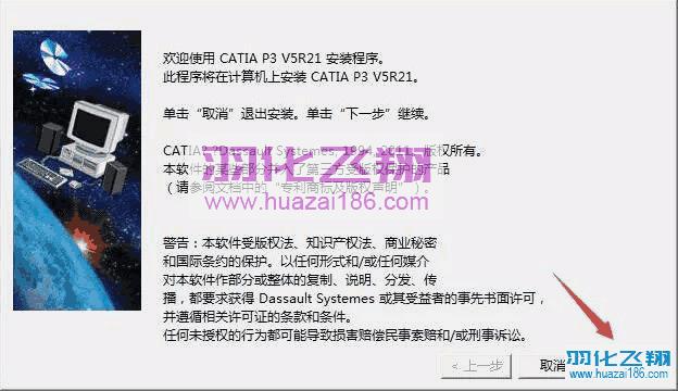 Catia V5R21软件安装教程步骤3