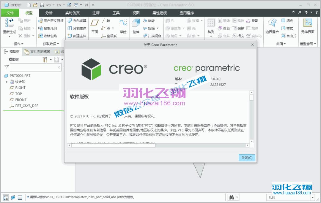 Creo 8.0软件安装教程步骤1