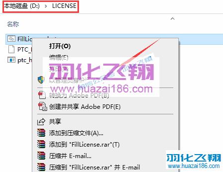 Creo 8.0软件安装教程步骤5