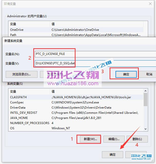 Creo 8.0软件安装教程步骤9