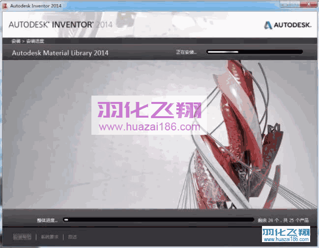 Inventor 2014软件安装教程步骤8
