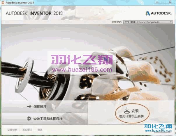 Inventor 2015软件安装教程步骤3