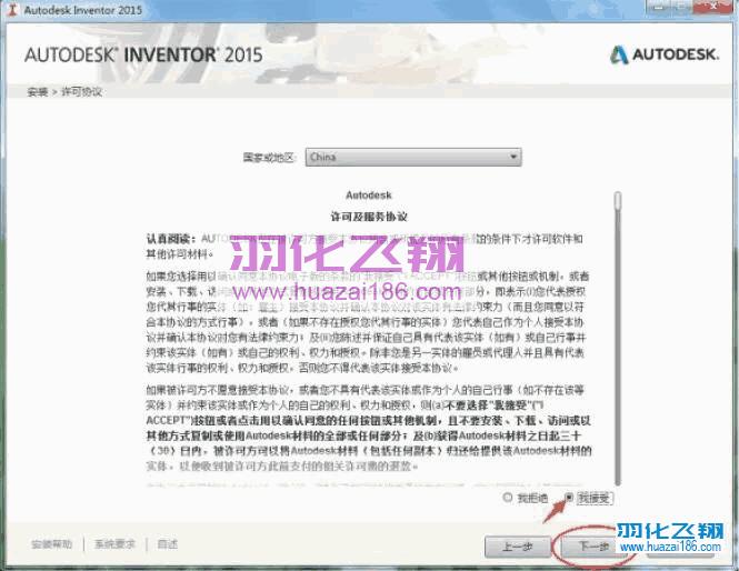 Inventor 2015软件安装教程步骤4