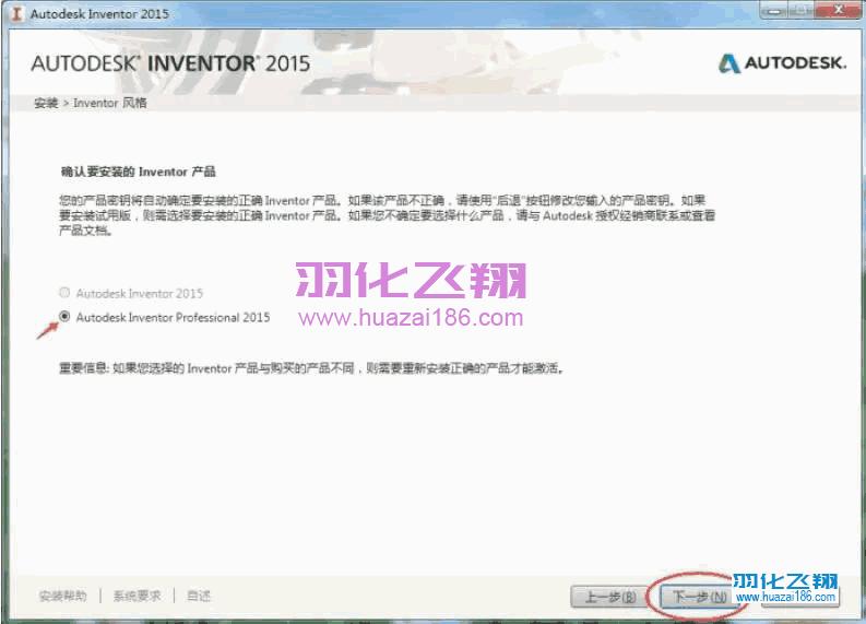 Inventor 2015软件安装教程步骤6