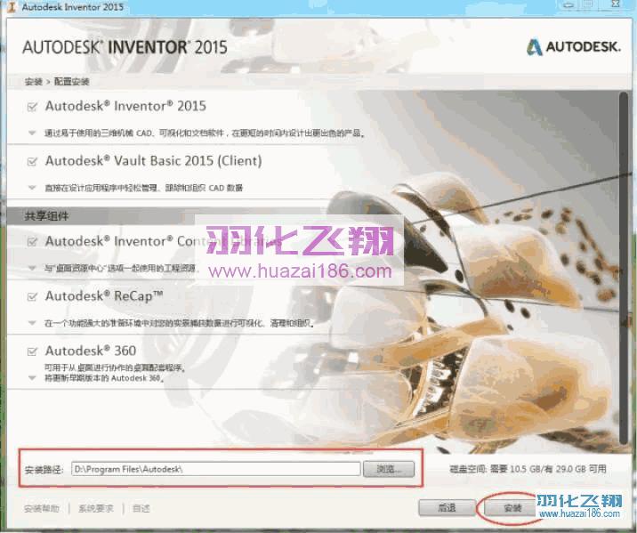 Inventor 2015软件安装教程步骤7