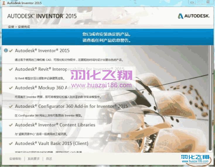 Inventor 2015软件安装教程步骤9