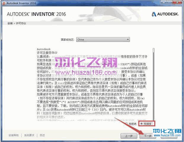 Inventor 2016软件安装教程步骤4