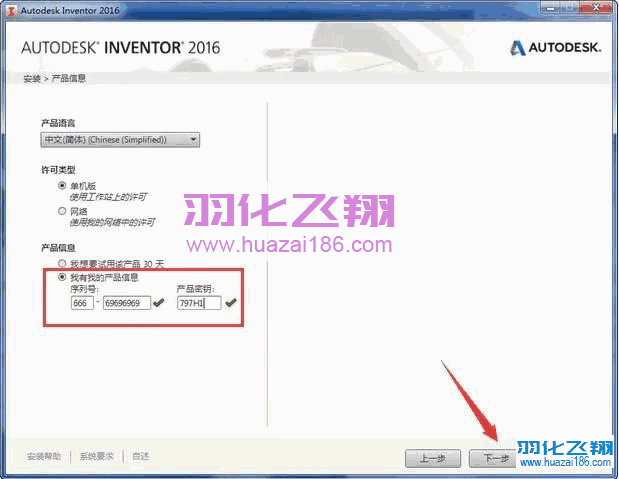 Inventor 2016软件安装教程步骤5